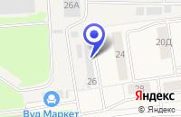 Схема проезда до компании ПТФ ВУДМАРКЕТ в Томилино