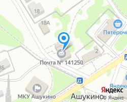 Схема местоположения почтового отделения 141250