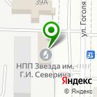 Местоположение компании Звезда