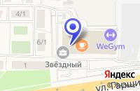 Схема проезда до компании ДК ЗВЕЗДНЫЙ в Томилино