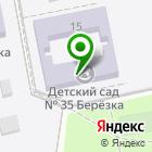 Местоположение компании Детский сад №35, Берёзка