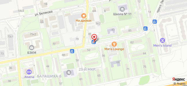 Аптека (проспект Ленина)