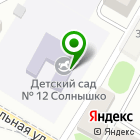 Местоположение компании Детский сад №12, Солнышко