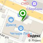 Местоположение компании Магазин бытовой химии и средств гигиены