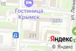 Схема проезда до компании Единая Россия в Крымске