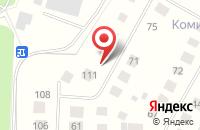 Схема проезда до компании Комильфо в Могильцах