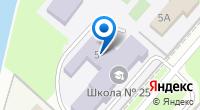 Компания Средняя общеобразовательная школа №25 на карте