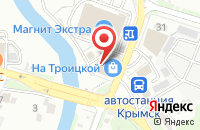 Схема проезда до компании Камелия в Крымске