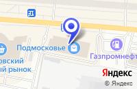 Схема проезда до компании КОМПСИТИ в Щелково