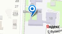 Компания Средняя общеобразовательная школа №6 на карте