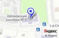 Схема проезда до компании ЩЕЛКОВСКИЙ ПОЛИТЕХНИЧЕСКИЙ КОЛЛЕДЖ в Щелково