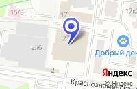 Схема проезда до компании ПТФ ДЕЛИКАТЕС в Краснознаменске
