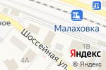 Схема проезда до компании Центр развития личности в Малаховке