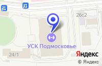 Схема проезда до компании СТАДИОН ИМ. Н.Н. ОЗЕРОВА в Щелково
