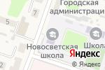 Схема проезда до компании Новосветская общеобразовательная школа в Новом Свете