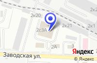 Схема проезда до компании АВТОСЕРВИСНОЕ ПРЕДПРИЯТИЕ УНИВЕРСАЛ в Щелково