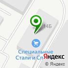 Местоположение компании Специальные Стали и Сплавы