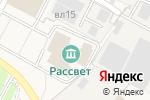 Схема проезда до компании МосОблЕИРЦ в Соболихе
