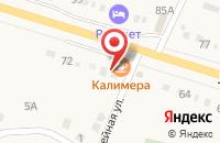 Схема проезда до компании Калимера в Новоукраинском
