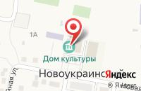 Схема проезда до компании Средняя общеобразовательная школа №44 в Новоукраинском