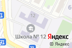 Схема проезда до компании Средняя общеобразовательная школа №12 с углубленным изучением отдельных предметов в Москве
