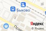 Схема проезда до компании Кристалл-Лефортово в Быково
