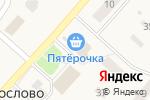 Схема проезда до компании Продуктовый магазин в Богослово
