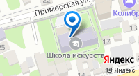 Компания Школа искусств на карте