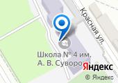 Средняя общеобразовательная школа №4 им. Суворова А.В. на карте