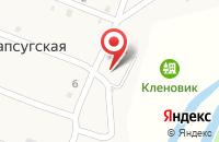 Схема проезда до компании Кленовик в Шапсугской