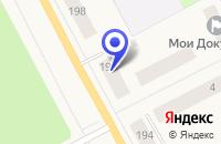 Схема проезда до компании КОСМЕТИЧЕСКИЙ КАБИНЕТ в Онеге