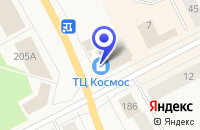 Схема проезда до компании ТЦ КОСМОС в Онеге
