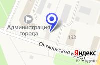 Схема проезда до компании ИКСИНСКИЙ ЛЕСПРОМХОЗ в Онеге