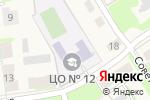 Схема проезда до компании Центр образования №12 в Партизане
