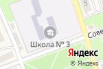 Схема проезда до компании Средняя общеобразовательная школа №3 в Дубовке