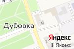 Схема проезда до компании Фармация в Дубовке
