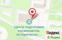 Схема проезда до компании Музей космонавтики им. Ю.А. Гагарина в Звёздном городке