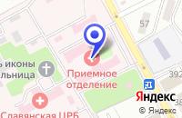 Схема проезда до компании МУ СЛАВЯНСКАЯ ЦЕНТРАЛЬНАЯ РАЙОННАЯ БОЛЬНИЦА в Славянске-на-Кубани