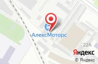 Схема проезда до компании Алекс Моторс в Жуковском