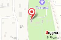 Схема проезда до компании Тактика в Литвиново