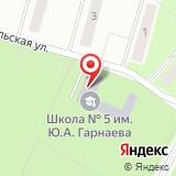 Средняя общеобразовательная школа №5 им. Ю.А. Гарнаева