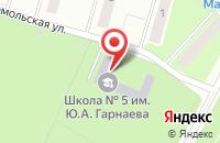 Схема проезда до компании Средняя общеобразовательная школа №5 им. Ю.А. Гарнаева в Жуковском