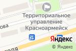 Схема проезда до компании Магазин канцтоваров в Красноармейске