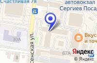 Схема проезда до компании ПРОДОВОЛЬСТВЕННЫЙ МАГАЗИН КОЛОС в Сергиевом Посаде
