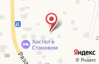 Схема проезда до компании Теплые беседы в Становом