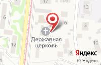 Схема проезда до компании Храм Державной Иконы Божией Матери в Жуковском