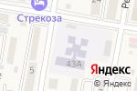 Схема проезда до компании Детский сад №7 в Абинске