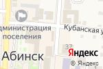 Схема проезда до компании Центр практической психологии в Абинске
