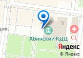 Абинский культурно-досуговый центр на карте