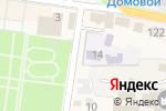Схема проезда до компании Детский сад №1 в Абинске